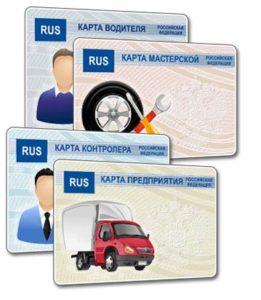 выдача карт водителей