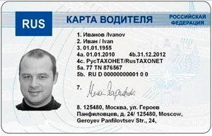 карта водителя тахографа